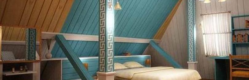 Как обустроить помещение под крышей дома