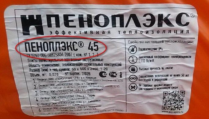 45 марка