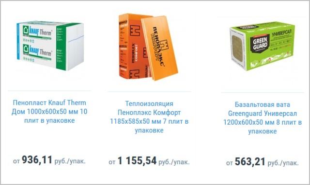 средняя стоимость теплоизоляторов
